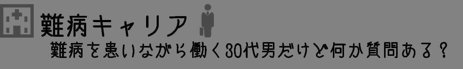 難病キャリア  潰瘍性大腸炎(難病)を患いながら働く30代男だけど何か質問ある?