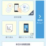 潰瘍性大腸炎アプリ IBDサプリ画像 トップ画面
