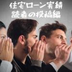 潰瘍性大腸炎患者 住宅ローン 団信 読者の投稿編 実績